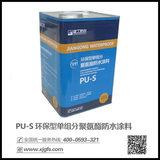 建工牌单组份环保型SPU聚氨酯防水涂料